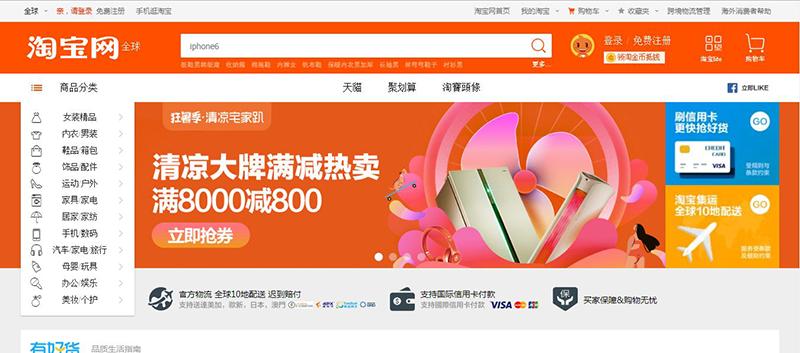 Giao diện website đặt hàng Taobao