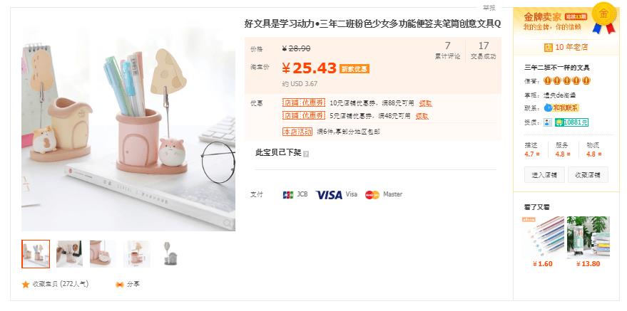 Cửa hàng Class302 chuyên bán đồ dùng, phụ kiện học tập Quảng Châu