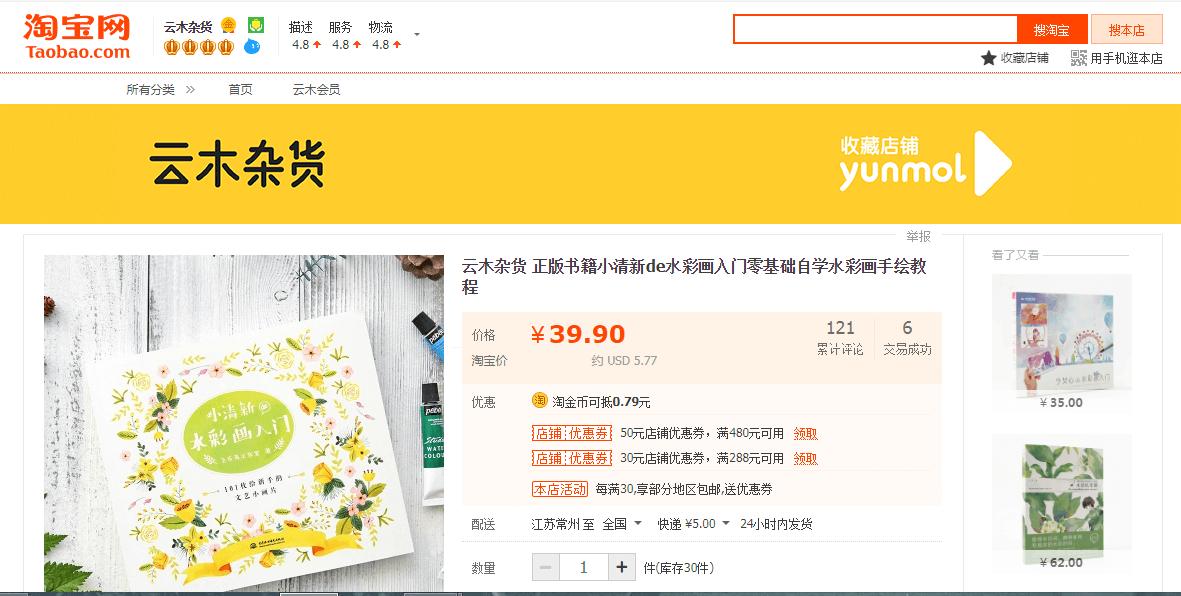Nhập đồ dùng học tập trên Cửa hàng Yunmol Trung Quốc qua web Taobao
