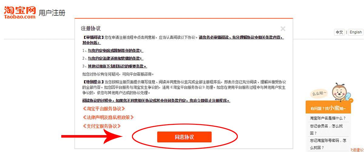 Chấp nhận thoả thuận đăng kí tài khoản trên Taobao