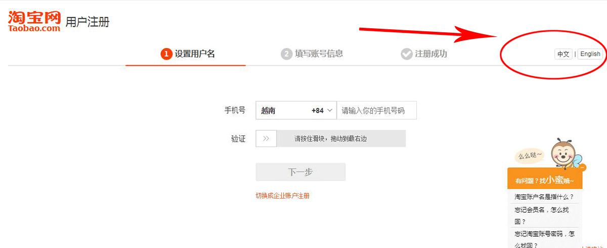 Chọn ngôn ngữ tiếng Anh để dễ dàng đăng kí tài khoản Taobao