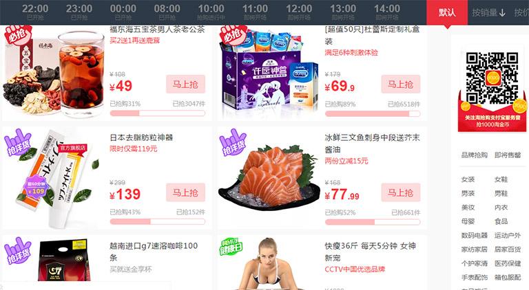 Giao diện các sản phẩm sale trên Tmall