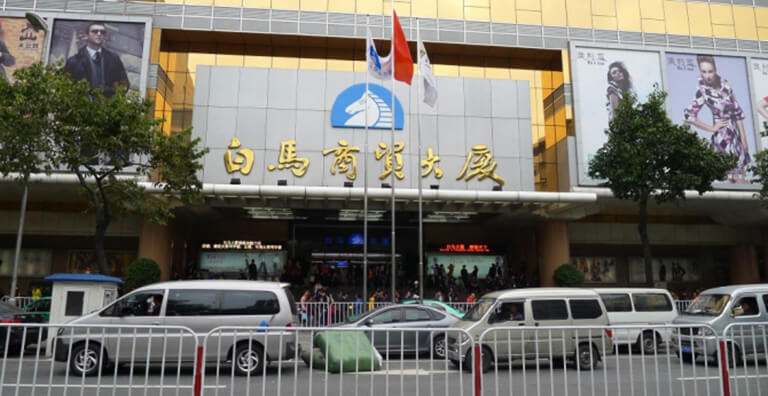 Chợ Bạch Mã Quảng Châu