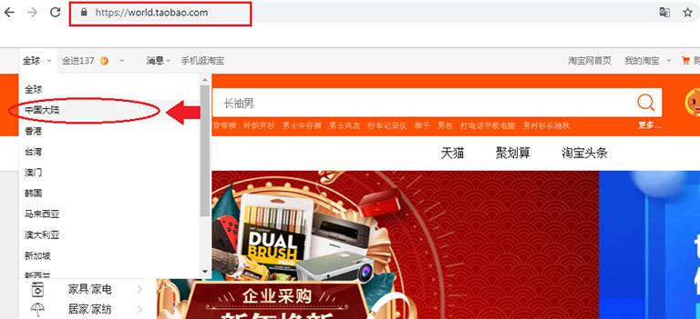 Truy cập vào trang Taobao nội địa