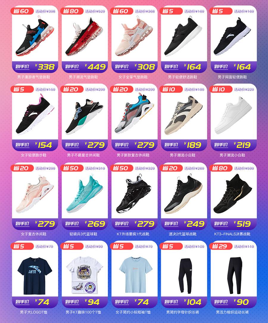 Các mẫu giày ANTA đang được bán trên gian hàng chính hãng ANTA