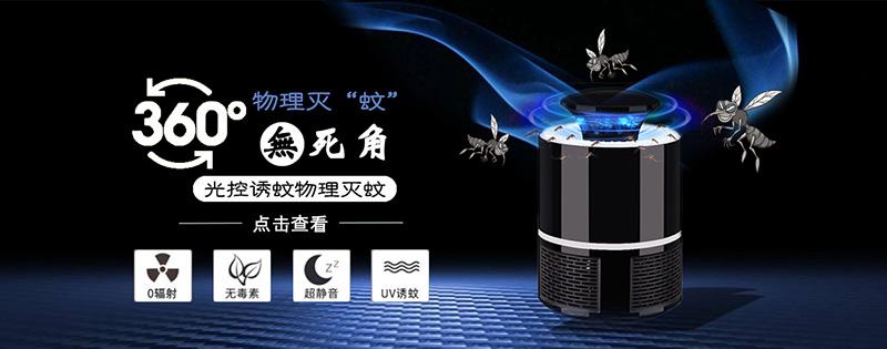 Đèn diệt muỗi Trung Quốc