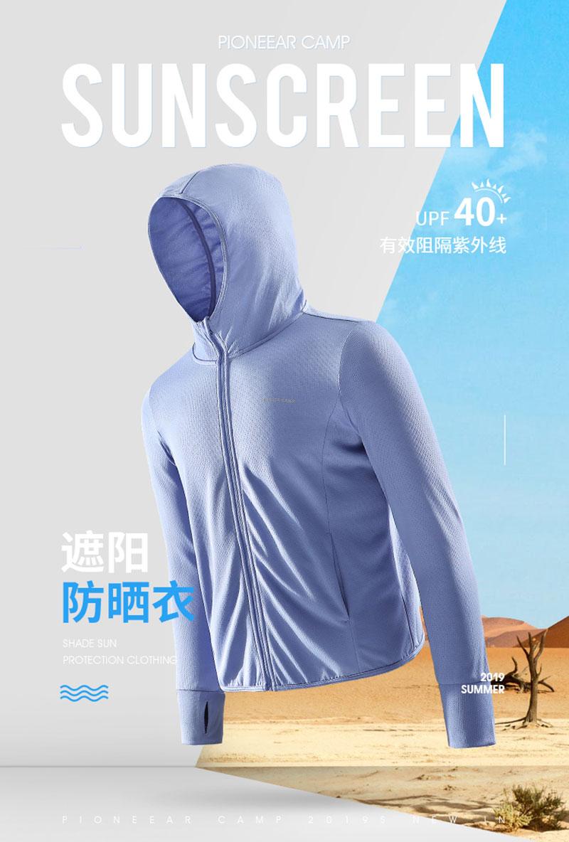 Nguồn áo chống nắng nam Quảng Châu 02