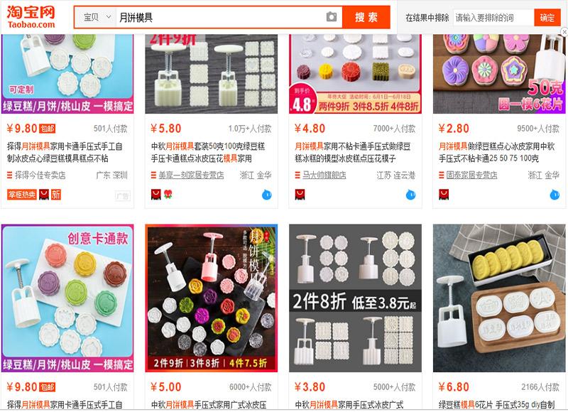 Địa chỉ đặt mua sỉ khuôn bánh Trung Thu - website thương mại điện tử Trung Quốc