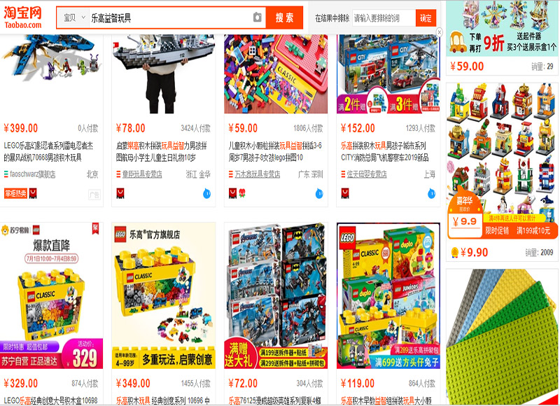 Đồ chơi xếp hình Lego Trung Quốc