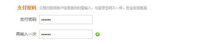 Cách tạo tài khoản Alipay - điền mật khẩu thanh toán