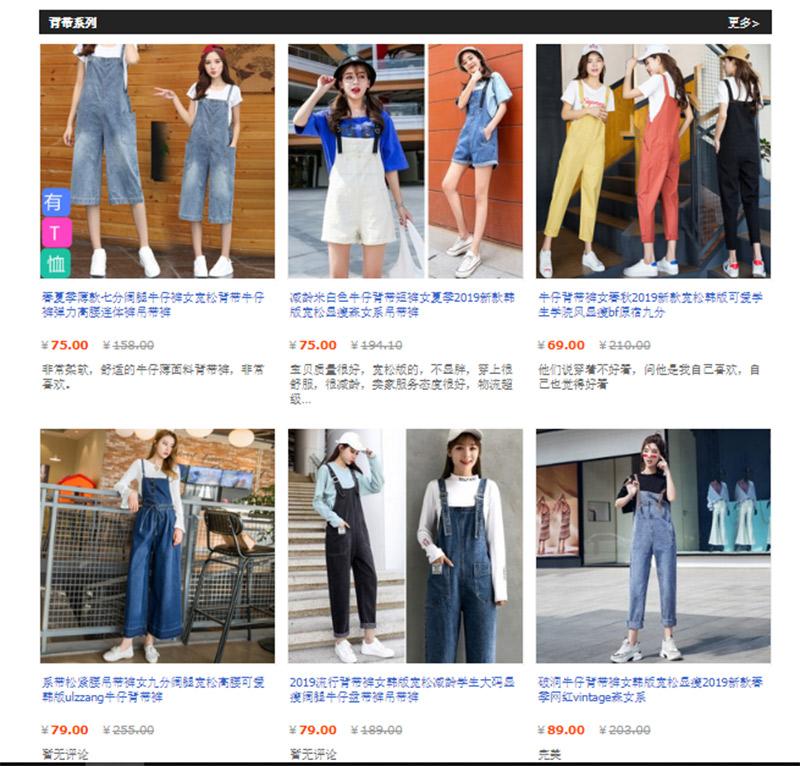 mua quần yếm trên các trang TMĐT lớn của Trung Quốc