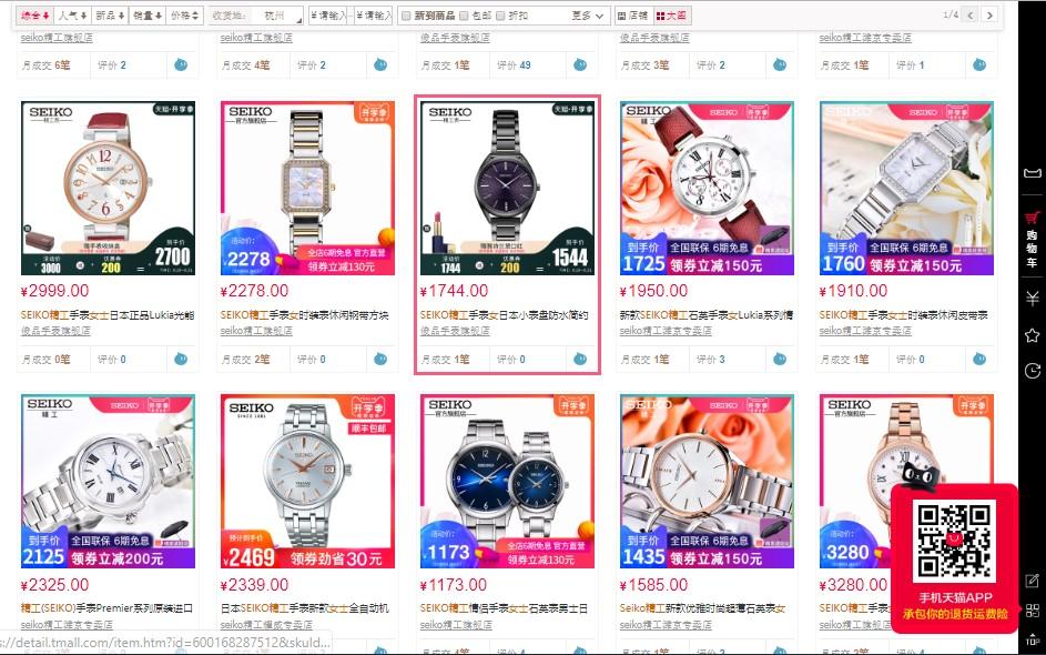 website TMĐT Trung Quốc