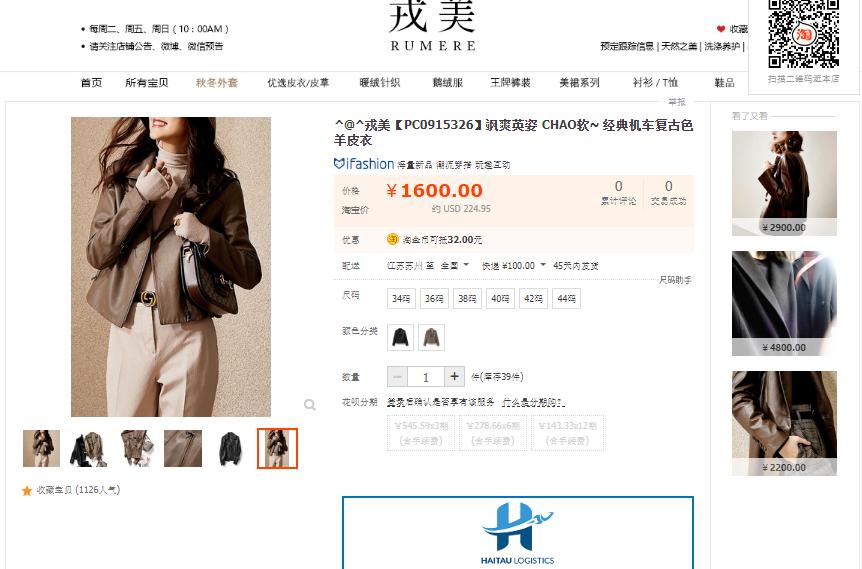 Áo khoác da giá rẻ