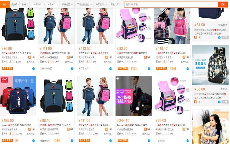 Đặt mua cặp chống gù lưng trên website Trung Quốc