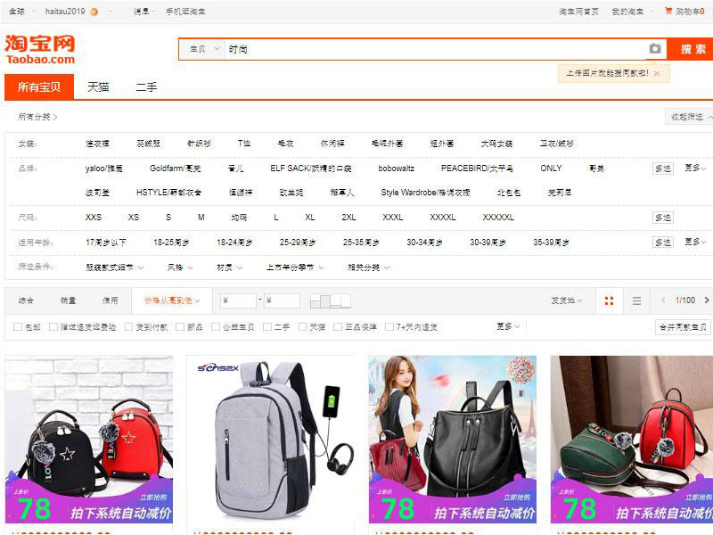 Tìm kiếm sản phẩm cần mua qua taobao
