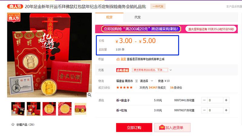 Lì xì mạ vàng trên wb Trung Quốc có giá rẻ