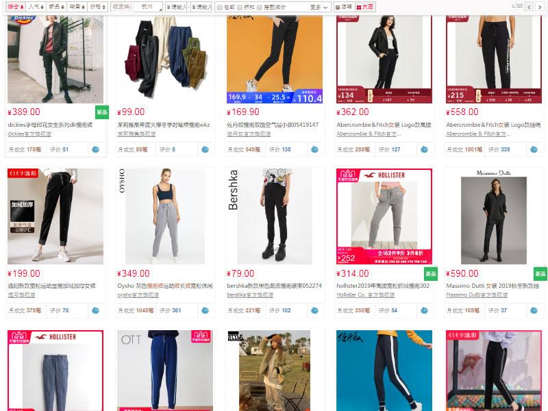 Nguồn hàng quần jogger nữ cao cấp, chất lượng trên website Trung Quốc