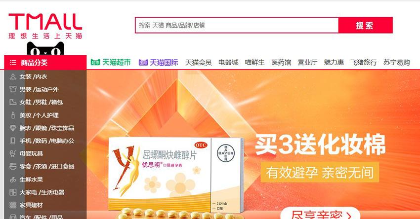 Hình 1. Giao diện website Tmall.com